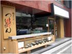 大阪で名を馳せる手打ちうどんの店『つるとんたん』