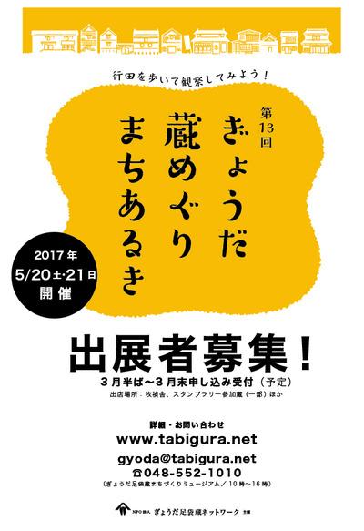 kurameguri2017_comingsoon