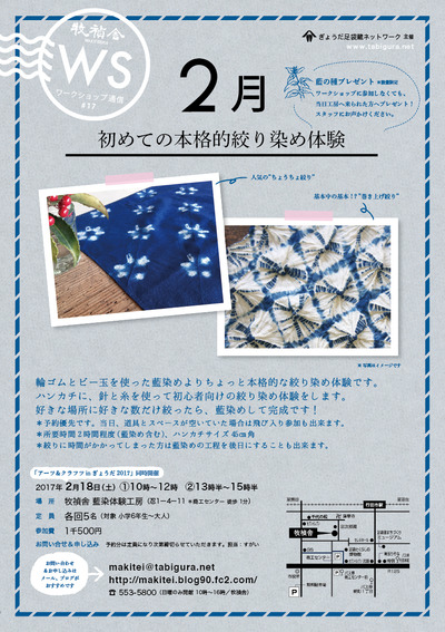 WS17_poster-1