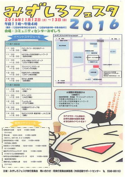 mizushirofesta016