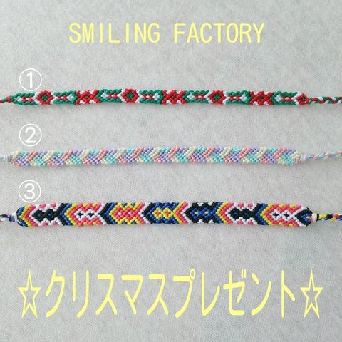 【プレゼント企画】SMILING FACTORYからのクリスマスプレゼント♡