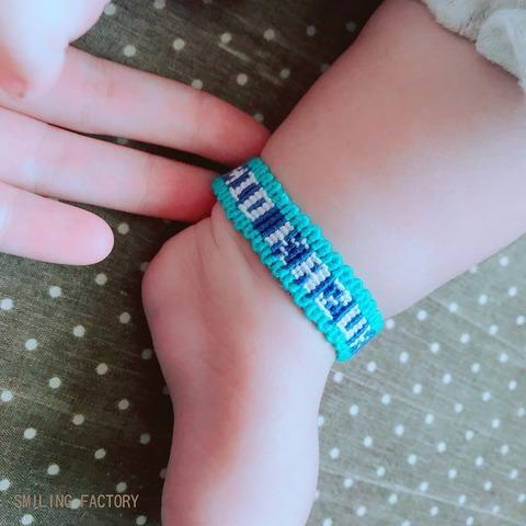 【着画】名前入りミサンガ/アルファベット大文字