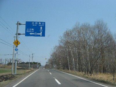 主要道道31号 「音更池田線」を全走しました : 旅鴉 北海道179市町村をゆく