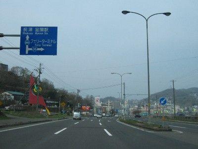 道道699号 「室蘭港線」を全走しました : 旅鴉 北海道179市町村をゆく