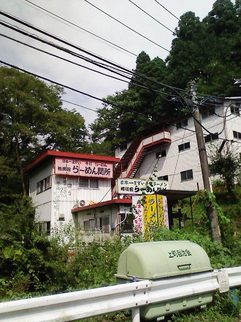 まずい 屋 ラーメン 一 日本
