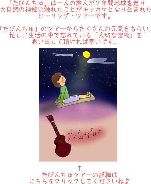 tour-moon