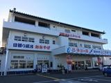 海辺の湯 久里浜店(横須賀市久里浜