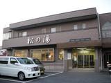 松の湯(川崎市高津区久末)