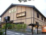 極楽湯多摩センター店(東京都多摩市落合)