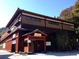 京王高尾山温泉/極楽湯(東京都八王子市高尾町)