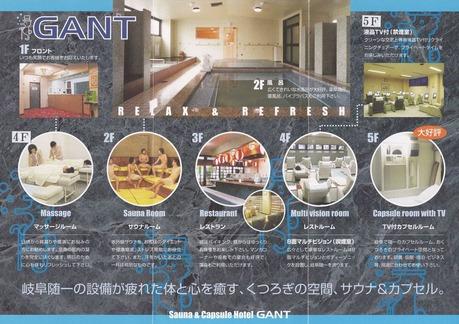 サウナ&カプセルホテル ガント(岐阜市金園町)