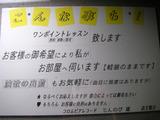 湯処じんのび(東京都足立区西新井)
