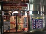 サウナ&カプセルミナミ下北沢店(東京都世田谷区代沢)