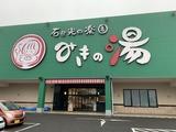 みきの湯(千葉県東金市山田)