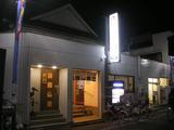 梅の湯(東京都荒川区西尾久)