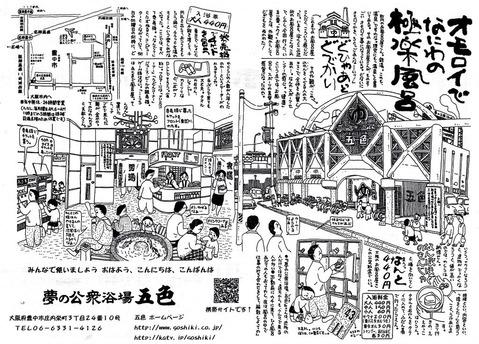 夢の公衆浴場 五色(大阪府豊中市庄内栄町)