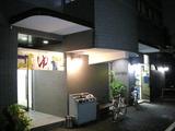 狛江湯(東京都狛江市東和泉)