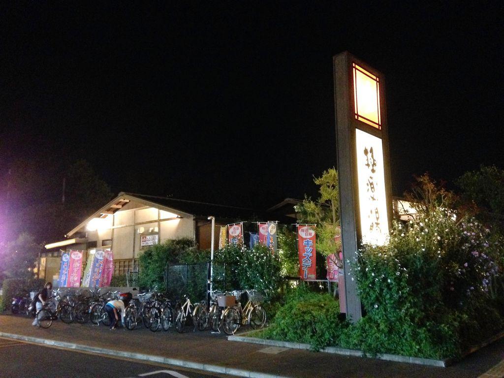 極楽湯 千葉稲毛店(千葉市稲毛区園生町) : 旅は哲学ソクラテス