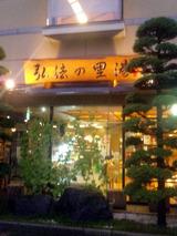 弘法の里湯(秦野市鶴巻北)