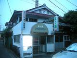 富の湯(横浜市西区西戸部町)