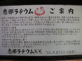 恵那ラヂウム温泉館(岐阜県恵那市大井町)
