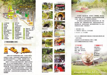 台湾煤礦博物館パンフレット_0002