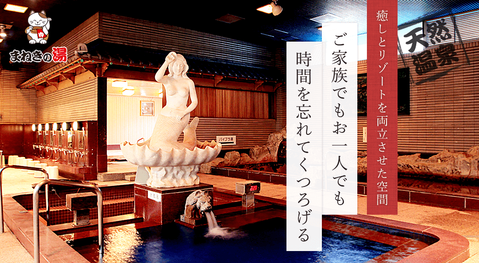 東京健康ランドまねきの湯(東京都江戸川区船堀)