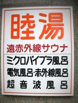 睦湯(川崎市幸区戸手本町)