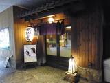 大谷田温泉明神の湯(東京都足立区大谷田)