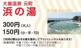 元町浜の湯(東京都大島町元町)