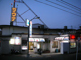 松葉浴場(川崎市麻生区百合丘)