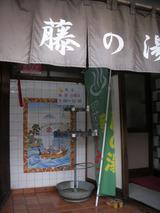 藤の湯(横浜市港北区小机町)