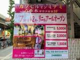 カプセルインミナミ 六本木(東京都港区六本木)