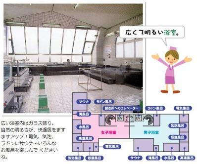 清水湯(大阪市中央区西心斎橋)