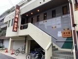 炭の湯ホテル(名古屋市中村区亀島)