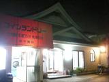 三光湯(東京都昭島市東町)