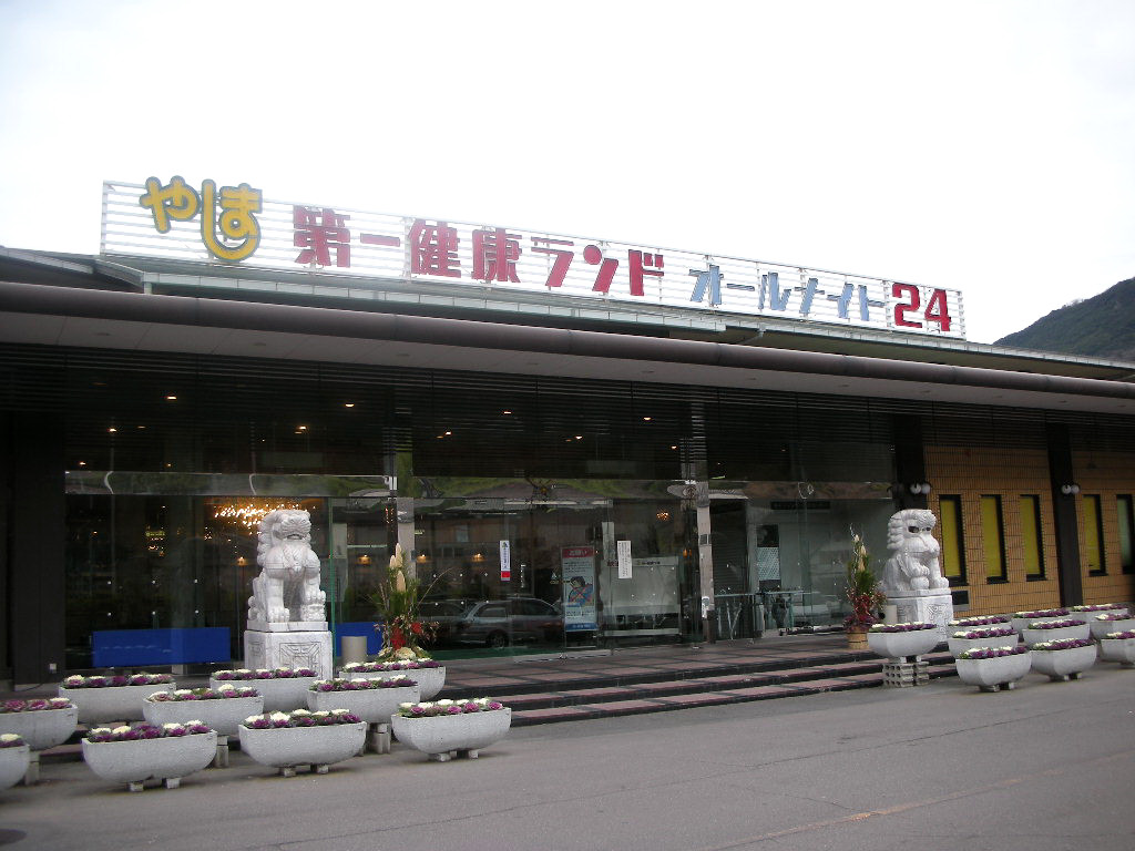 やしま第一健康ランド 香川県高松市のお風呂・宿 …