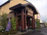 祥楽の湯一宮店(愛知県一宮市大和町)
