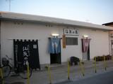 仙気の湯(福島市飯坂町)