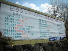 ピラミッド元氣温泉(栃木県那須塩原市接骨木)