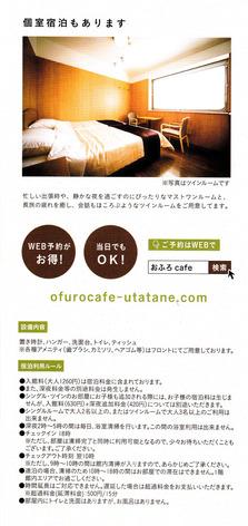 おふろcafe utatane (さいたま市北区大成町)
