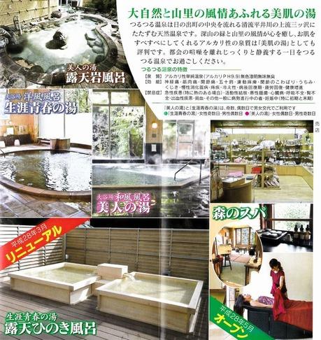 生涯青春の湯 つるつる温泉(東京都日の出町大久野)