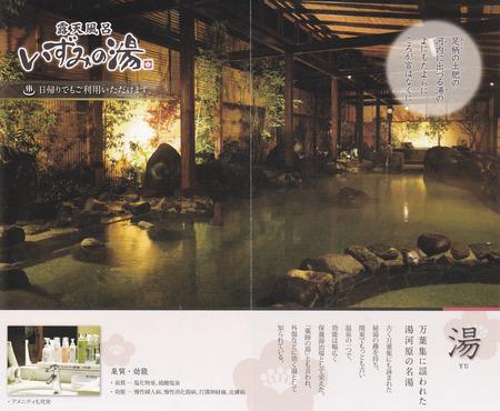 ニューウェルシティ湯河原 いずみの湯(静岡県熱海市泉)