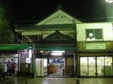 太平館(横浜市西区久保町)