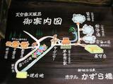 ホテルかずら橋(徳島県三好市)