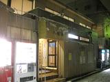 八幡湯(東京都渋谷区富ヶ谷)