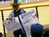 横浜×楽天(平塚球場)