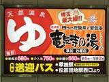 竜泉寺の湯 草加谷塚店(埼玉県草加市谷塚上町)