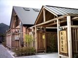 東尾垂の湯(藤野町)