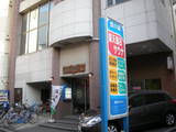 徳の湯(横浜市神奈川区西神奈川)